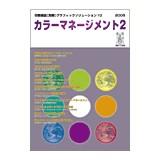 グラフィックソリューション10『カラーマネージメント2』