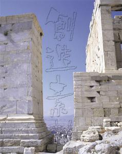 アテネの遺跡