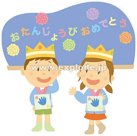 お誕生日会 - ILM48009.jpg - 写真 ... : 日本地図 子供 : 子供