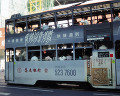 060:路面電車              香港